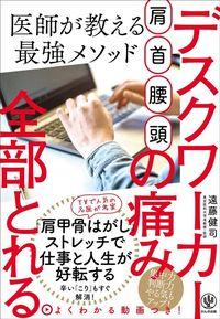 遠藤健司『肩・首・腰・頭 デスクワーカーの痛み全部とれる 医師が教える最強メソッド』(かんき出版)
