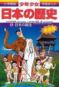 『日本の歴史』(小学館)