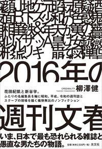 柳澤健『2016年の週刊文春』(光文社)