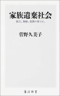 菅野久美子『家族遺棄社会 孤立、無縁、放置の果てに。』(角川新書)