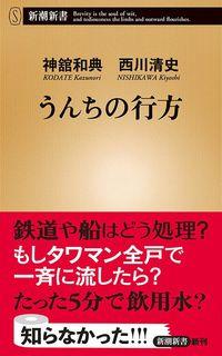神舘和典、西川清史『うんちの行方』(新潮新書)