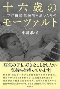 小倉孝保『十六歳のモーツァルト 天才作曲家・加藤旭が遺したもの』(KADOKAWA)
