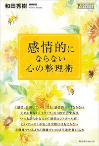 和田秀樹『感情的にならない心の整理術』(プレジデント社)