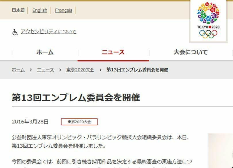 東京五輪エンブレム選定は、とにかく丁寧さ・透明性重視