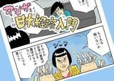 [マンガ]日本経済が回復する魔法の粉