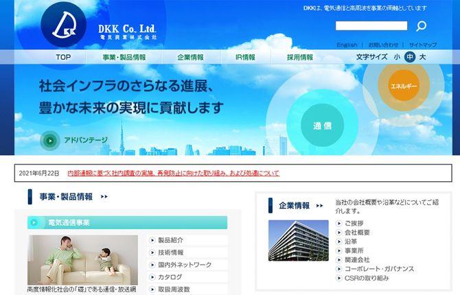 電気興業のウェブサイト