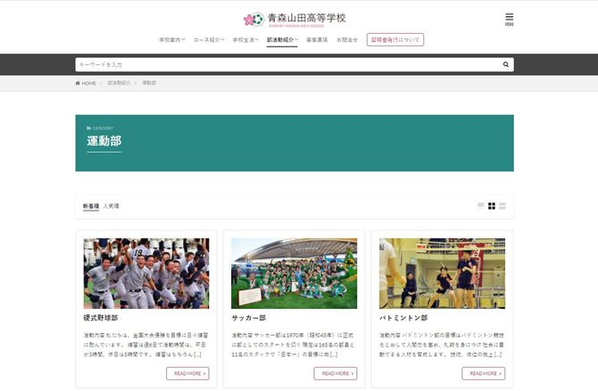 青森山田高校サッカー部の紹介コーナーには「サッカーだけではなく挨拶や礼儀など人として当たり前のことを行えるよう厳しく取り組んでいます」とあった(同校HPより)