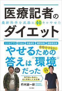 朽木誠一郎『医療記者のダイエット 最新科学を武器に40キロやせた』(KADOKAWA)