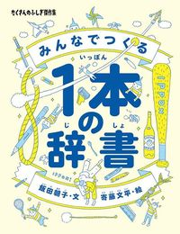 文=飯田朝子、絵=寄藤文平『みんなでつくる1本の辞書』(福音館書店)