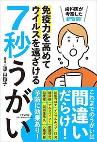 照山裕子『歯科医が考案した新習慣!免疫力を高めてウイルスを遠ざける7秒うがい』(きずな出版)