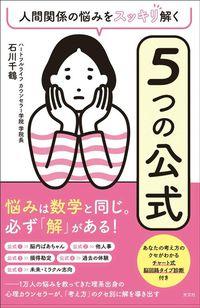 石川千鶴『人間関係の悩みをスッキリ解く 5つの公式』(光文社)