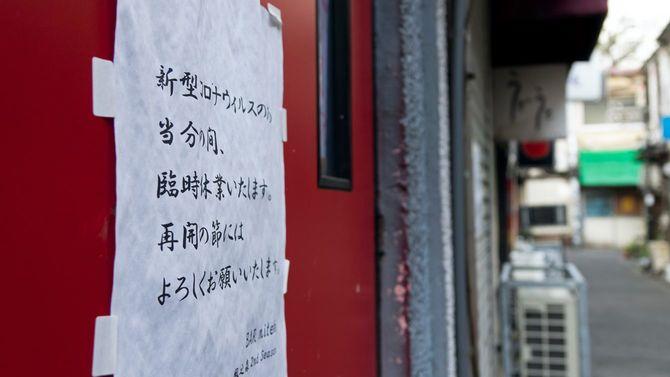 緊急事態宣言により、休業を余儀なくされた新宿ゴールデン街の店に貼られたチラシ