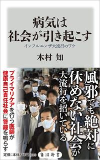 木村知『病気は社会が引き起こす』(角川新書)