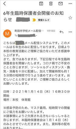 開催日の前日に送られた、臨時保護者会を知らせるメール。開催時間は15分程度と書かれている