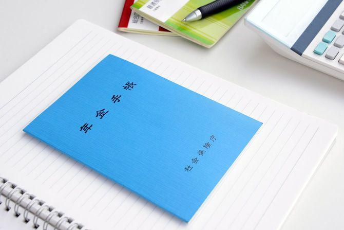 机の上に年金手帳