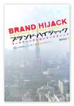 『ブランド・ハイジャック』アレックス・ウィッパーファース著 日経BP社