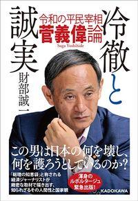 財部誠一『冷徹と誠実 令和の平民宰相 菅義偉論』(KADOKAWA)