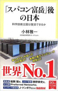 小林雅一『「スパコン富岳」後の日本 科学技術立国は復活できるのか』(中公新書ラクレ)