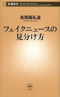 烏賀陽弘道『フェイクニュースの見分け方』(新潮社)