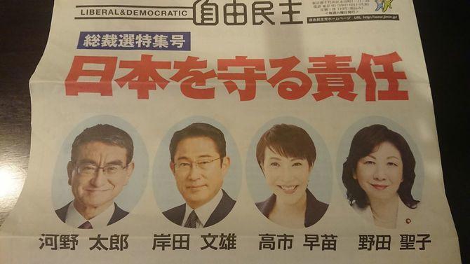 機関紙「自由民主」総裁選特集号の表紙