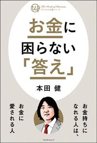 本田健『お金に困らない「答え」』(プレジデント社)