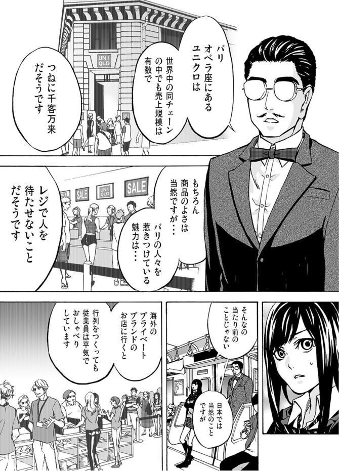『サービス紳士』