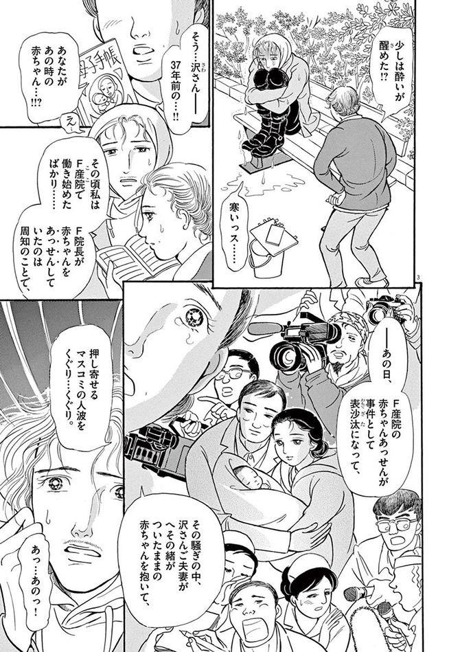 『彩愛のひと』©曽根富美子/小学館