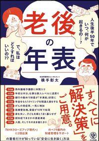 横手彰太『老後の年表 人生後半50年でいつ、何が起きるの…? で、私はどうすればいいの??』(かんき出版)