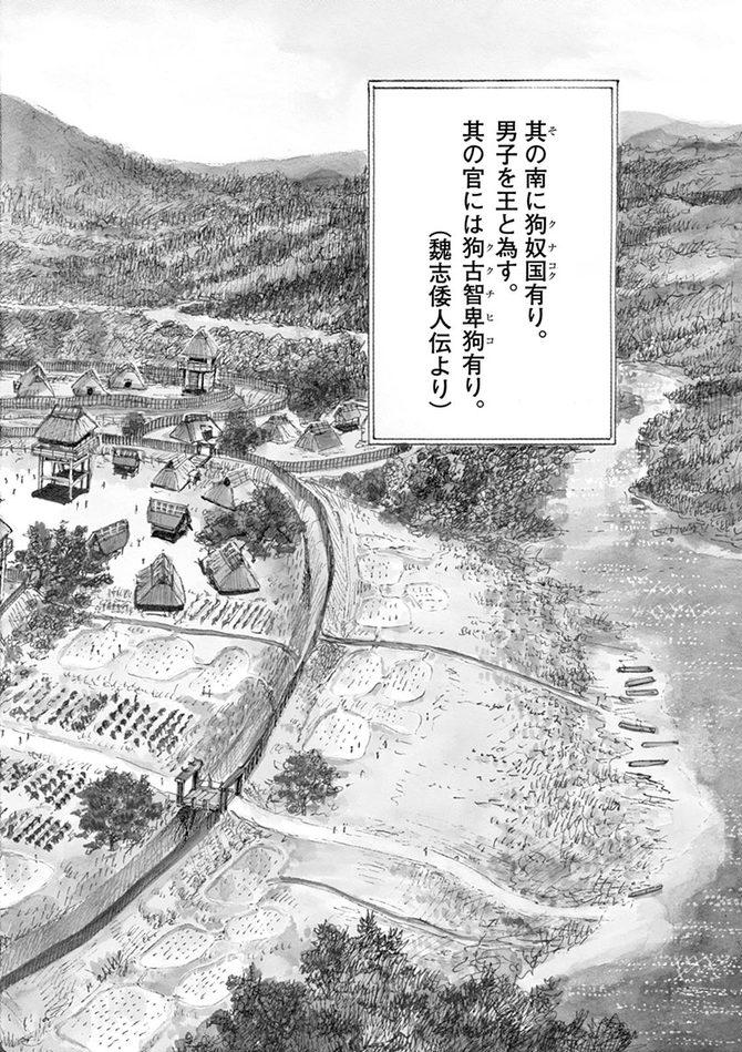 『卑弥呼 -真説・邪馬台国伝-』©リチャード・ウー、中村真理子/小学館