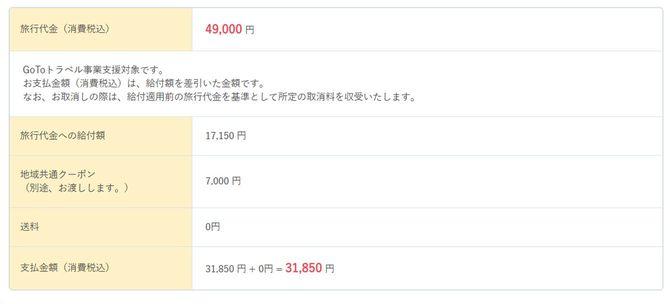 予約確認画面では「Go To トラベル」割引料金を自動表示