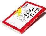 さびない生き方』藤原和博著 大和書房 本体価格1300円+税