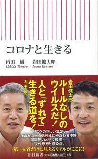 内田樹・岩田健太郎『コロナと生きる』(朝日新書)