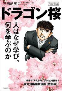 三田紀房『ドラゴン桜 人はなぜ学び、何を学ぶのか』(プレジデント社)