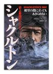 『史上最強のリーダー シャクルトン』M・モレル、S・キャパレル著PHP研究所
