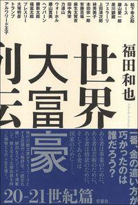 福田和也『世界大富豪列伝 20-21世紀篇』(草思社)