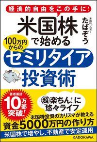 たぱぞう『経済的自由をこの手に! 米国株で始める 100万円からのセミリタイア投資術』(KADOKAWA)