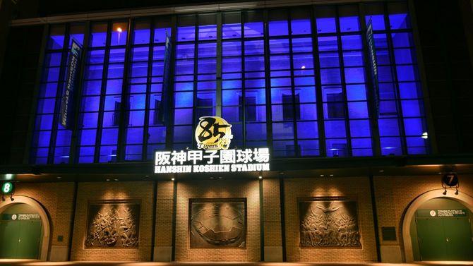 コロナウイルスパンデミックの非常事態の下、青で照らされている、阪神甲子園球場(2020年5月4日)