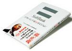 『ソフトバンク新30年ビジョン』ソフトバンク新30年ビジョン制作委員会・編 本体価格1300円+税 ソフトバンククリエイティブ