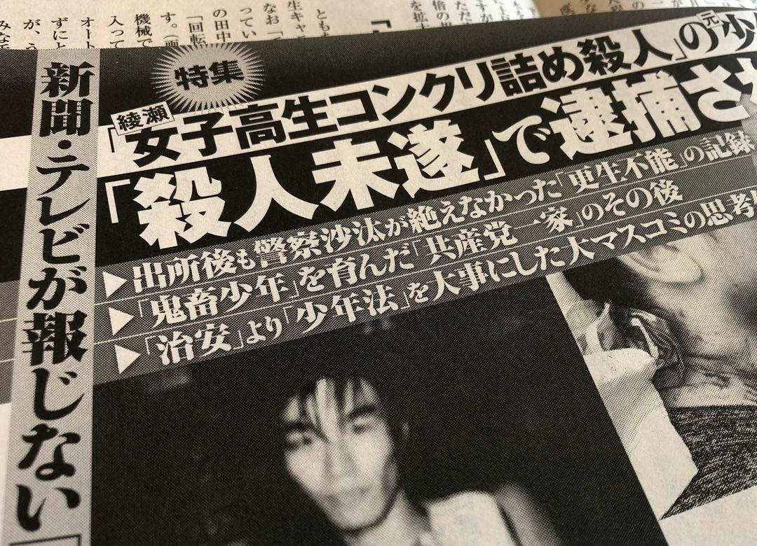 """コンクリ殺人の""""鬼畜""""を守る少年法の敗北 出所後に殺人未遂で逮捕されていた"""