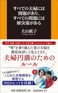 犬山紙子『すべての夫婦には問題があり、すべての問題には解決策がある』(扶桑社)
