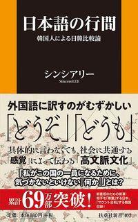 シンシアリー『日本語の行間』(扶桑社新書)