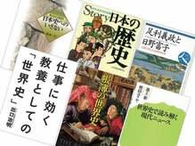 「世界史&日本史」一生モノの教養を身につけられる18冊
