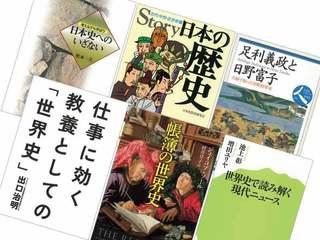 「世界史&日本史」教養が身につく18冊
