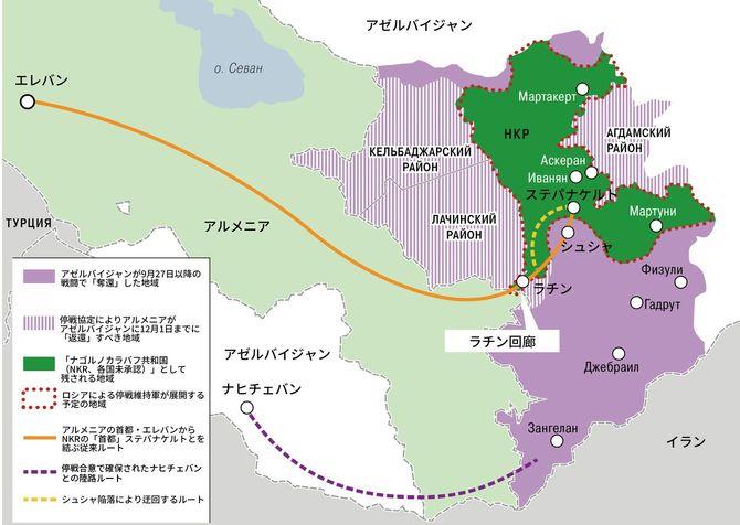 11月10日の停戦協定に基づく新たな地図