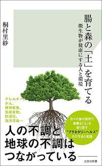 桐村里紗『腸と森の「土」を育てる 微生物が健康にする人と環境』(光文社新書)