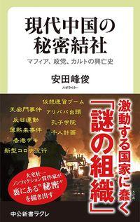 安田峰俊『現代中国の秘密結社 マフィア、政党、カルトの興亡史』(中公新書ラクレ)