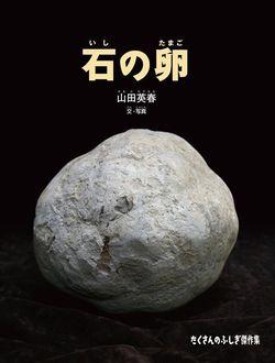 山田英春『石の卵』(福音館書店)