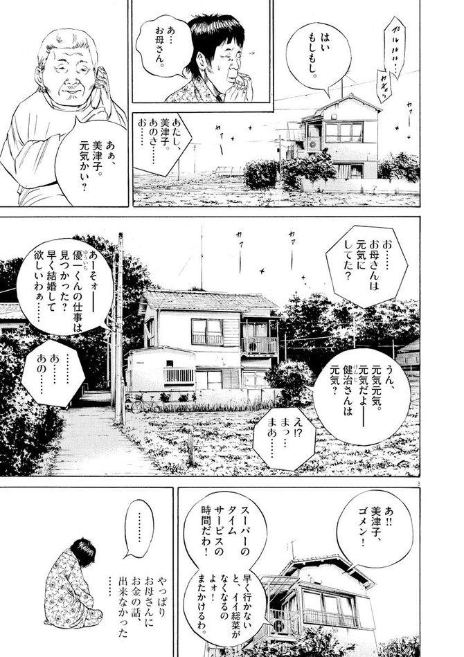 『闇金ウシジマくん』c真鍋昌平/小学館