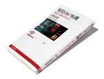『現代日本の転機』 高原基彰著 NHKブックス 本体価格1070円+税