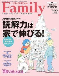 『プレジデントFamily 2021年冬号』(プレジデント社)